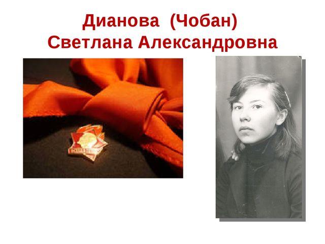 Дианова (Чобан) Светлана Александровна