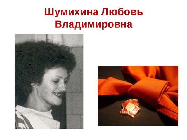 Шумихина Любовь Владимировна