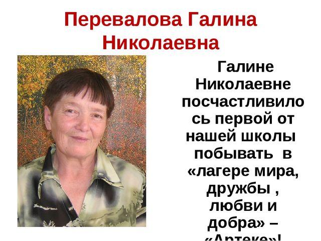Перевалова Галина Николаевна Галине Николаевне посчастливилось первой от наше...