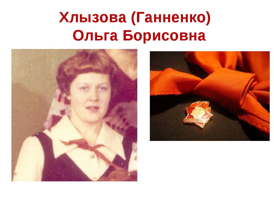 Хлызова (Ганненко) Ольга Борисовна