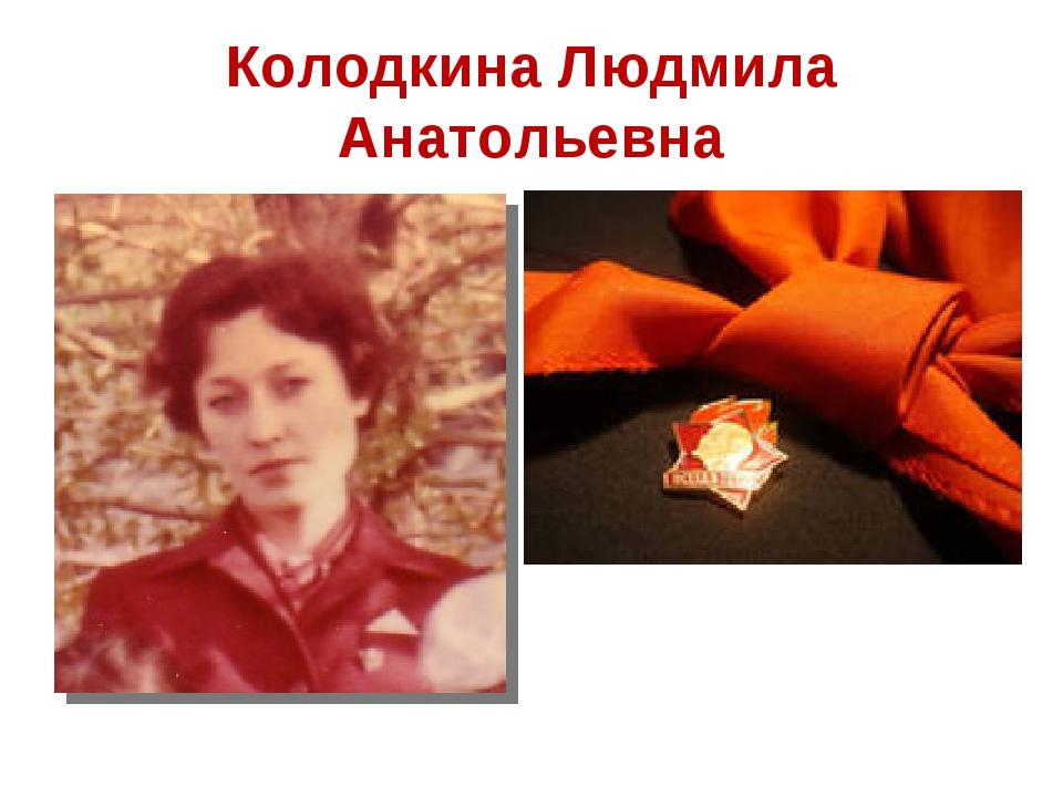 Колодкина Людмила Анатольевна