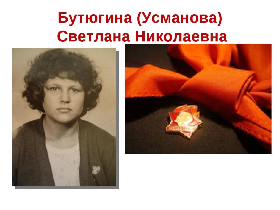 Бутюгина (Усманова) Светлана Николаевна