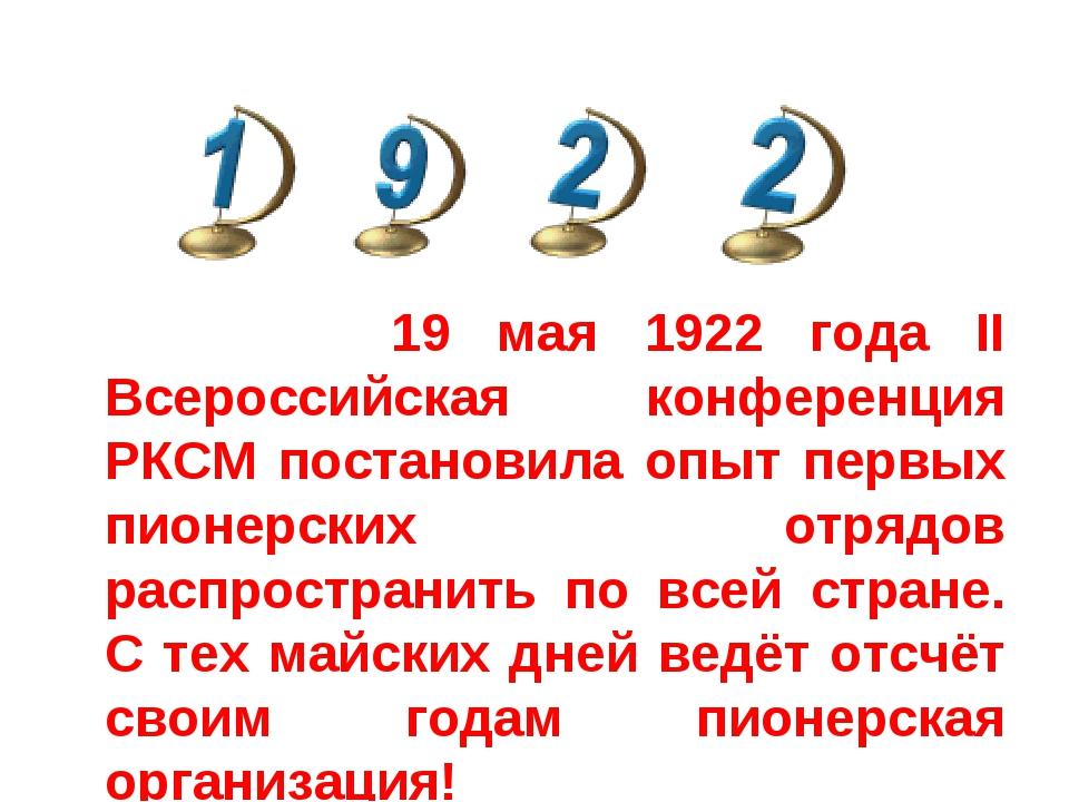 19 мая 1922 года II Всероссийская конференция РКСМ постановила опыт первых п...