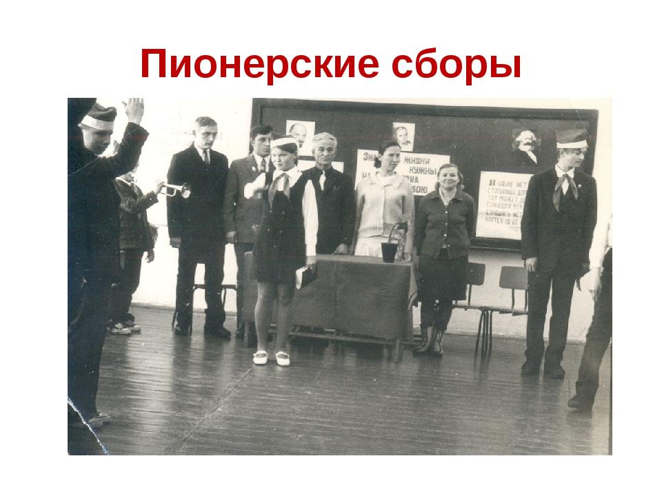 Пионерские сборы