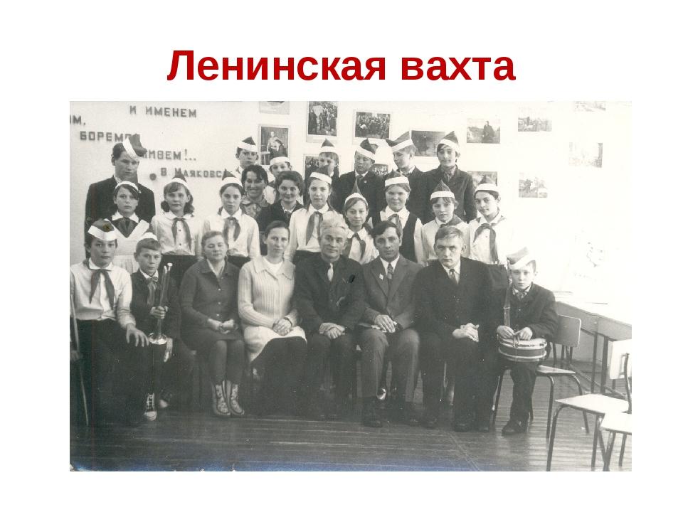 Ленинская вахта