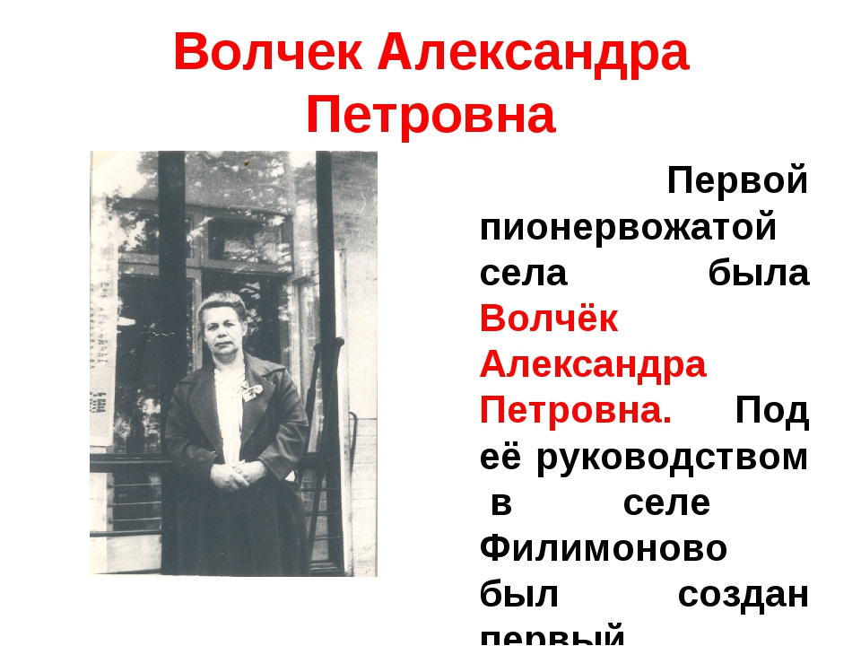 Волчек Александра Петровна Первой пионервожатой села была Волчёк Александра П...