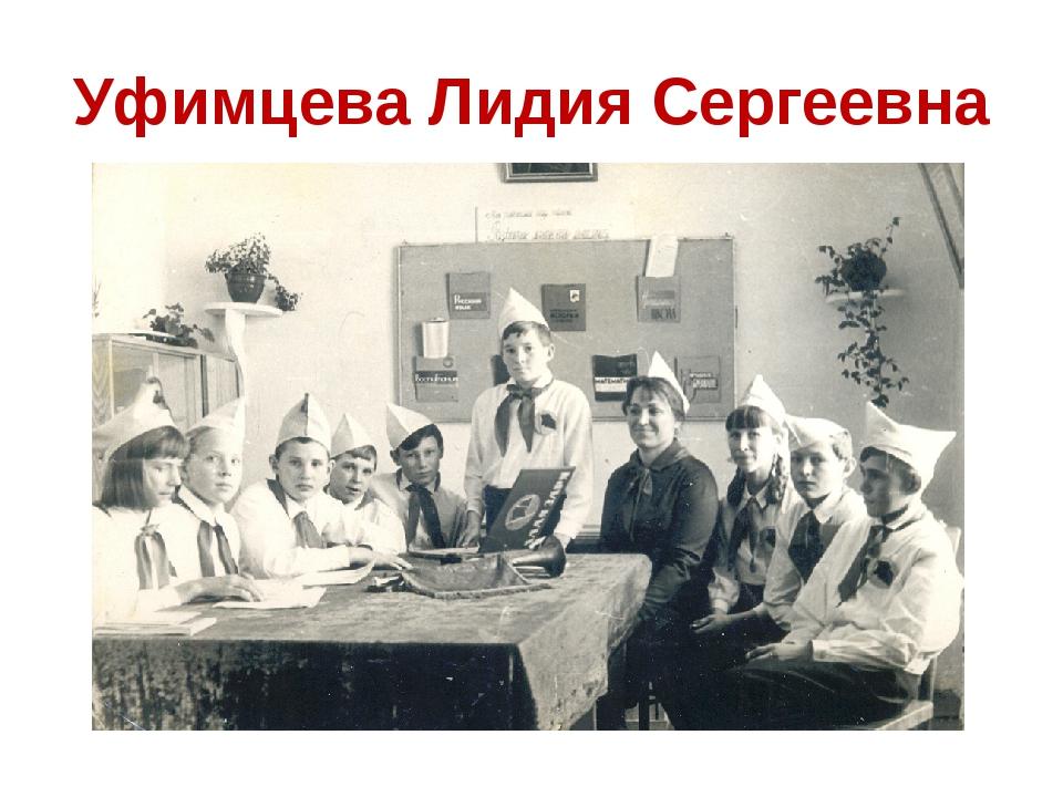 Уфимцева Лидия Сергеевна
