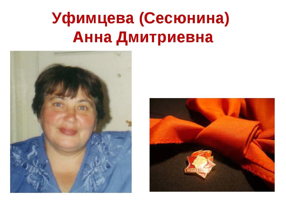 Уфимцева (Сесюнина) Анна Дмитриевна