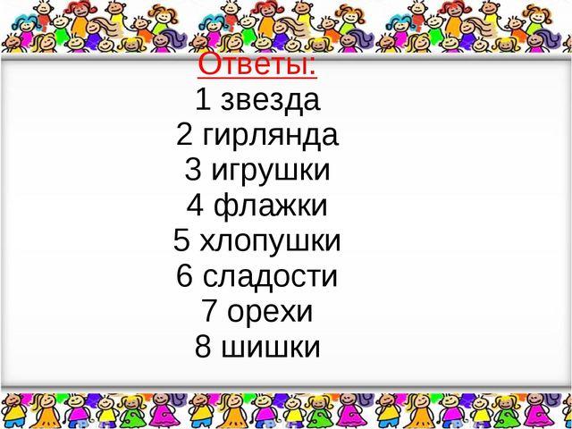 Ответы: 1 звезда 2 гирлянда 3 игрушки 4 флажки 5 хлопушки 6 сладости 7 орехи...