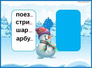 поезд стриж шарф арбуз © Фокина Лидия Петровна