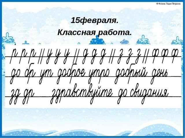 15февраля. Классная работа. © Фокина Лидия Петровна