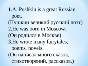 A. Pushkin is a great Russian poet. (Пушкин великий русский поэт) 2.He was bo
