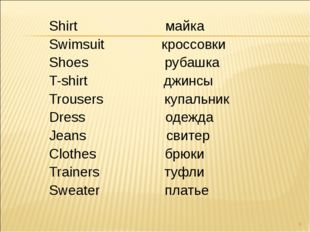 Shirt майка Swimsuit кроссовки Shoes рубашка T-shirt джинсы Trousers купальни