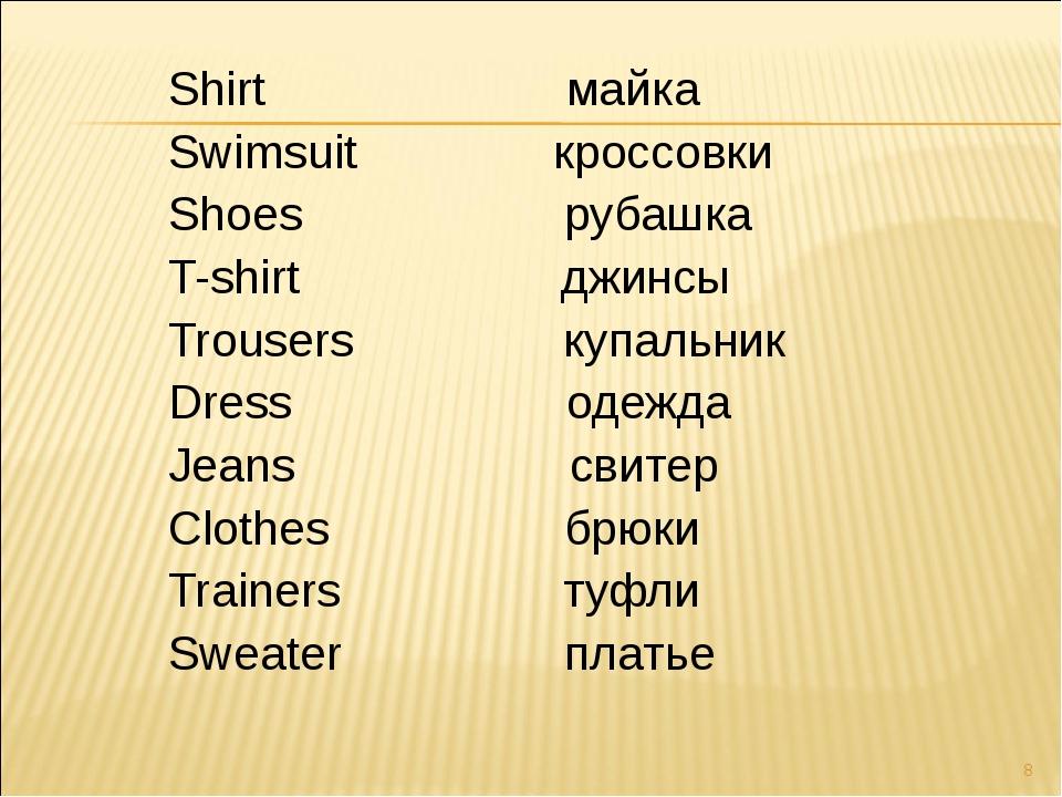 Shirt майка Swimsuit кроссовки Shoes рубашка T-shirt джинсы Trousers купальни...