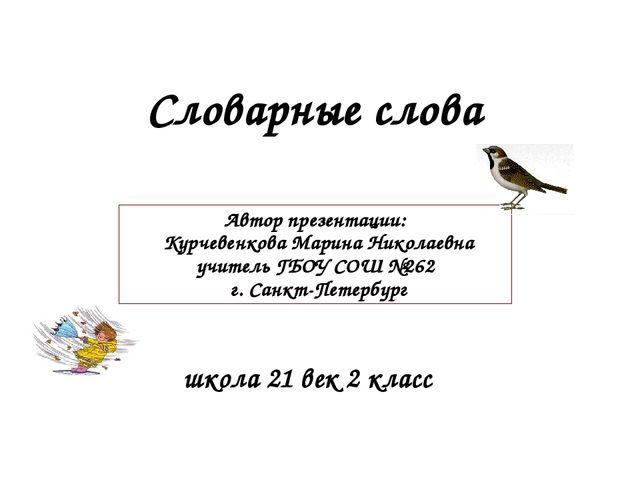 Словарные слова школа 21 век 2 класс Автор презентации: Курчевенкова Марина Н...