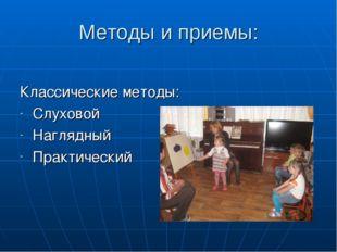 Методы и приемы: Классические методы: Слуховой Наглядный Практический