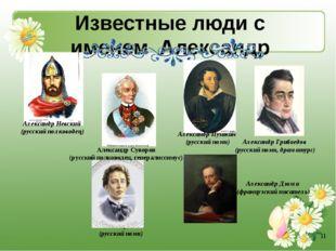 Известные люди с именем Александр Александр Невский (русский полководец) Алек