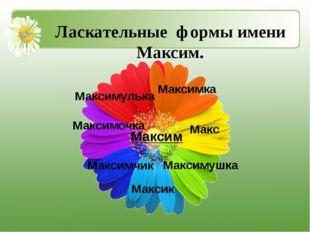 М. Галкин (артист) М. Аверин (артист) М. Леонидов (певец) Знаменитые люди с