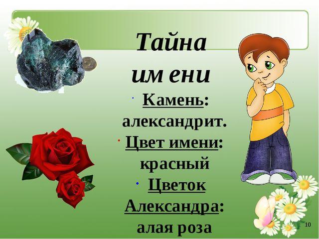 Тайна имени Камень: александрит. Цвет имени: красный Цветок Александра: алая...