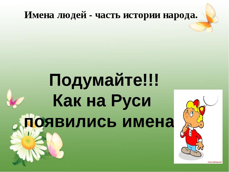 Имена людей - часть истории народа. Подумайте!!! Как на Руси появились имена?
