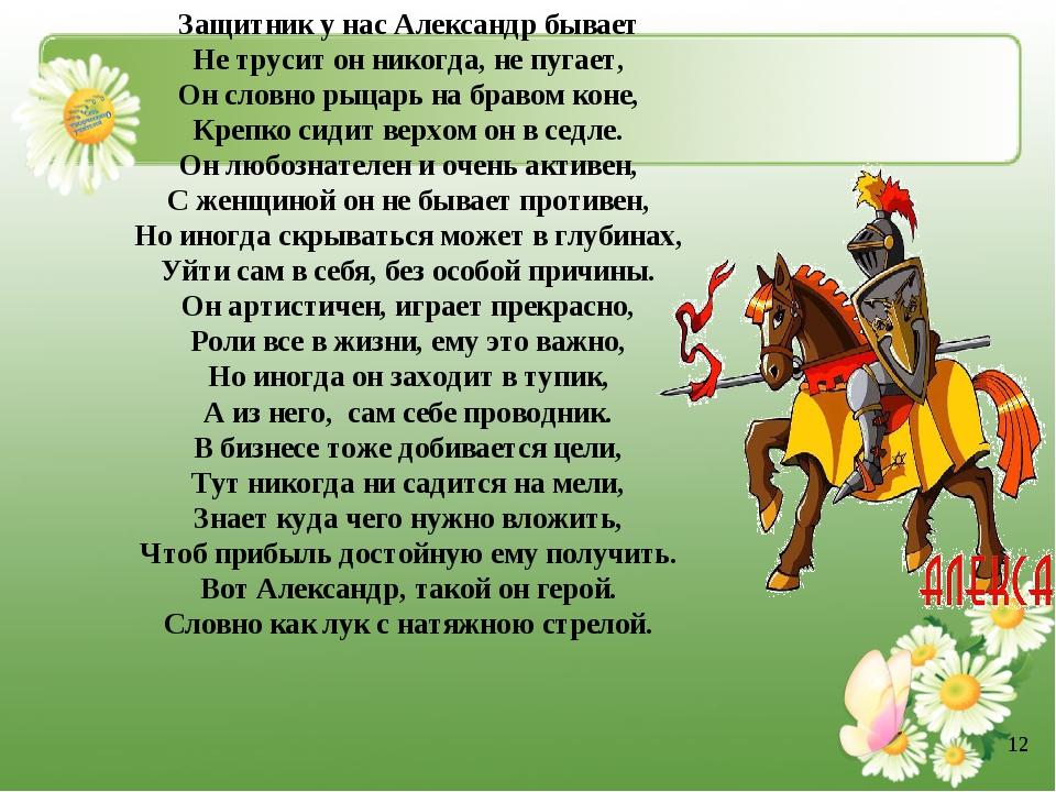 Защитник у нас Александр бывает Не трусит он никогда, не пугает, Он словно ры...