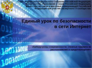 Единый урок по безопасности в сети Интернет «Киберугрозы современности: главн