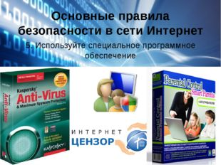 Основные правила безопасности в сети Интернет 5. Используйте специальное прог