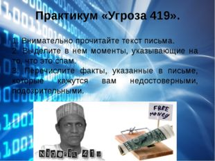 Практикум «Угроза 419». 1. Внимательно прочитайте текст письма. 2. Выделите в