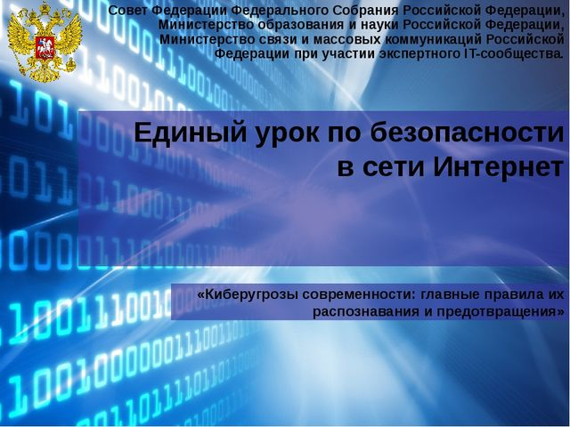 Единый урок по безопасности в сети Интернет «Киберугрозы современности: главн...