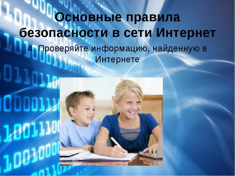 Основные правила безопасности в сети Интернет 4. Проверяйте информацию, найде...