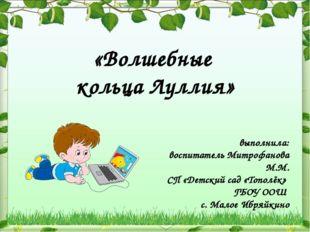 «Волшебные кольца Луллия» выполнила: воспитатель Митрофанова М.М. СП «Детский