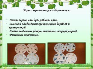 Игры с экологическим содержанием: Сосна, береза, ель, дуб, рябина, клён. Семе