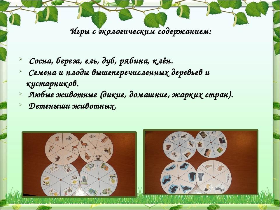 Игры с экологическим содержанием: Сосна, береза, ель, дуб, рябина, клён. Семе...
