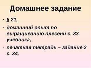 Домашнее задание § 21, домашний опыт по выращиванию плесени с. 83 учебника, п