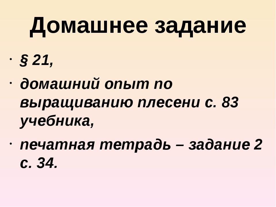 Домашнее задание § 21, домашний опыт по выращиванию плесени с. 83 учебника, п...