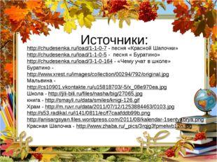 Источники: http://chudesenka.ru/load/1-1-0-7 - песня «Красной Шапочки» http:/