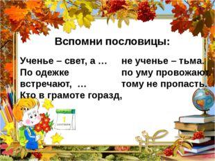 Вспомни пословицы: Ученье – свет, а … По одежке встречают, … Кто в грамоте го
