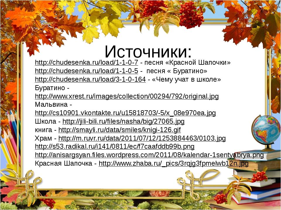 Источники: http://chudesenka.ru/load/1-1-0-7 - песня «Красной Шапочки» http:/...