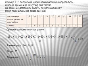 Пример 2 .Я попросила своих одноклассников определить, сколько времени (в мин