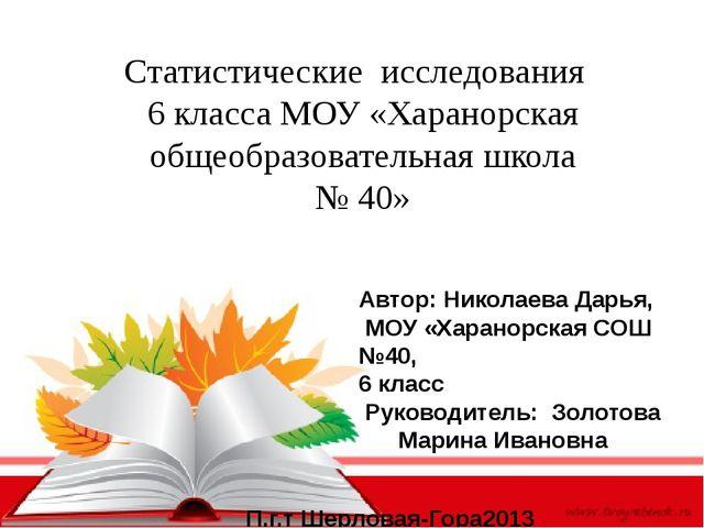 Статистические исследования 6 класса МОУ «Харанорская общеобразовательная шко...