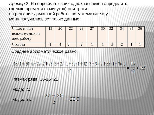Пример 2 .Я попросила своих одноклассников определить, сколько времени (в мин...