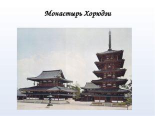 Монастырь Хорюдзи