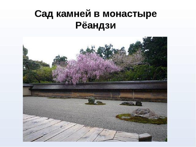 Сад камней в монастыре Рёандзи