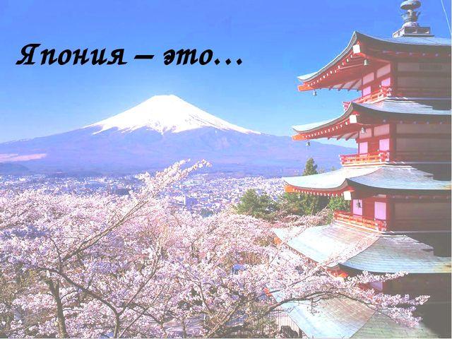 Япония – это…