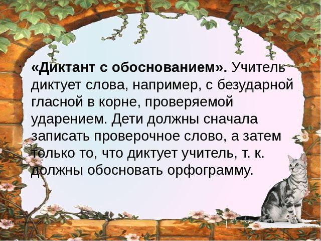 «Диктант с обоснованием». Учитель диктует слова, например, с безударной глас...