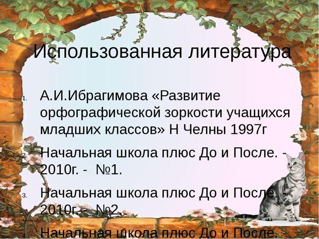 Использованная литература А.И.Ибрагимова «Развитие орфографической зоркости у...