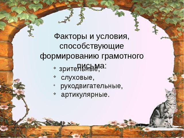 Факторы и условия, способствующие формированию грамотного письма: зрительные,...