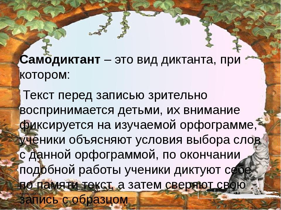 Самодиктант – это вид диктанта, при котором: Текст перед записью зрительно в...