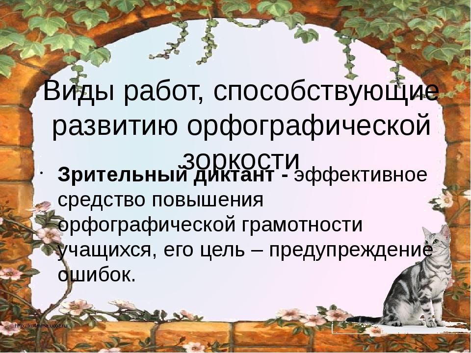Виды работ, способствующие развитию орфографической зоркости Зрительный дикта...