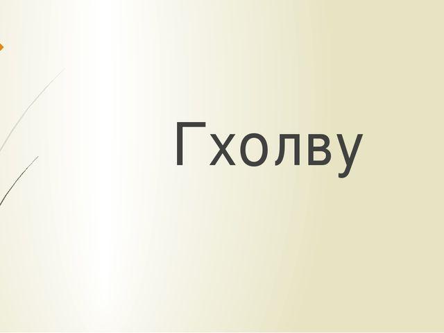 Гхолву